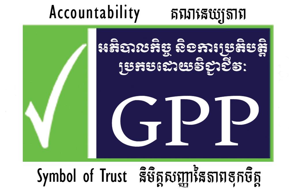 Governance & Professional Practice
